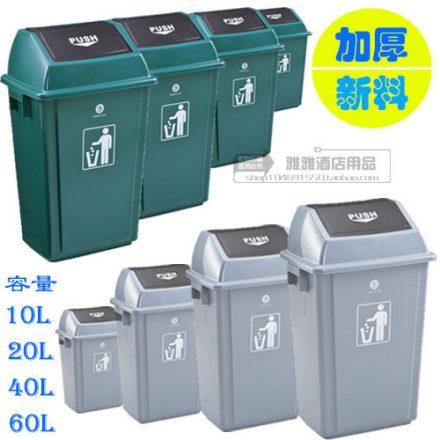 摇盖式垃圾桶弹盖户外垃圾桶
