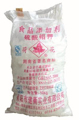 明礬(硫酸鋁鉀)