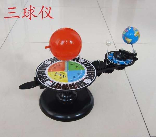 三球仪 日 地 月全食原理 地球运动仪(手动) 趣味益智 教学仪器