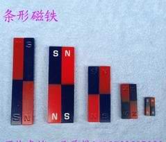 优质 条形磁铁 长18cm宽2.2cm厚1.2cm 一对价 2只装 教学仪器