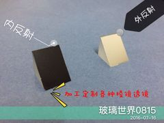 (光學)90度直角三棱镜15x15x15mm 全反射 斜面镀膜内反射 外反射 k9材质