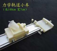 力学轨道小车 车拖纸带式 铝合金轨道 物理力学实验器材 教学仪器