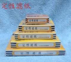 定性滤纸 直径7-12cm 圆形中速 实验耗材 教学仪器