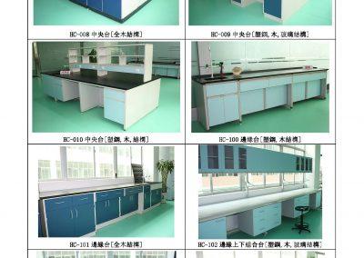 山有行有限公司(實驗室傢俱系列1-4)