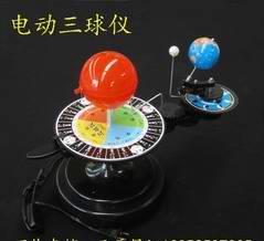 电动三球仪 日地月模型 地球运行仪 天体仪器 地理 教学仪器