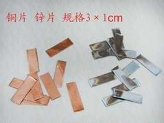铜片 锌片 一对 3×1cm 水果电池实验器材 电极材料