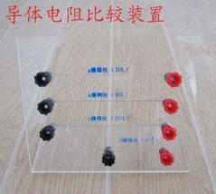 (電學)導體電阻比裝置