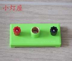 (電學)小灯座 灯座 电学 电路 实验器材 小学科学 物理 教学仪器