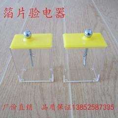 (電學)23006 箔片验电器 学生用 一对价 物理电学实验 静电计 教学仪器