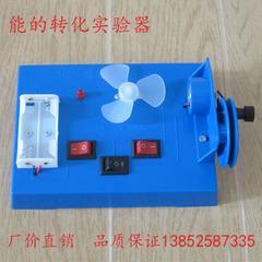 (電學)24025能的转化实验器 物理实验器材 机械能 电能 风能 教学仪器