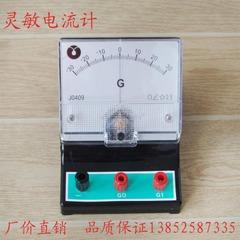 (電學)J0409 灵敏电流计 ±300μA 物理 电学 电路 实验器材 教学仪器
