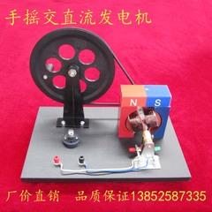 (電學)J2417 手摇交直流发电机 手摇发电机 灯泡 物理实验器材 教学仪器