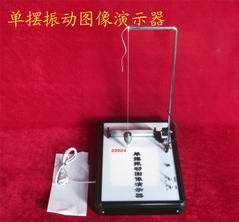 22024 单摆振动图像演示器 单摆图像 物理 实验器材 教学仪器