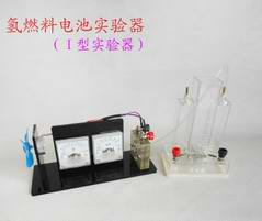 26021 氢燃料电池实验器 Ⅰ型 燃料电池 PEM水电解器 教学仪器