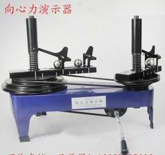 J2130 向心力演示器 物理 力学 实验器材 教学仪器